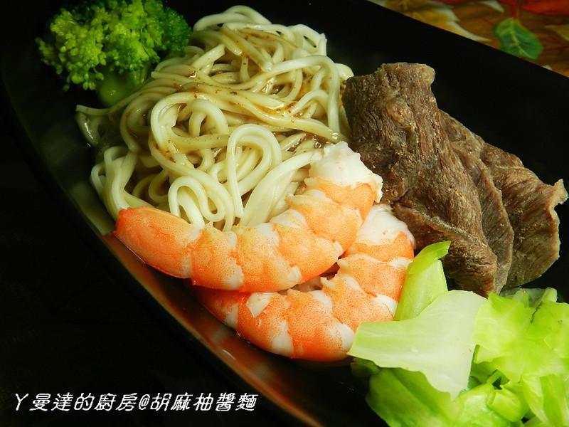 ㄚ曼達的廚房~胡麻柚醬麵