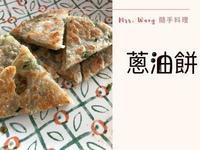 中式點心:蔥油餅 (簡單上手)