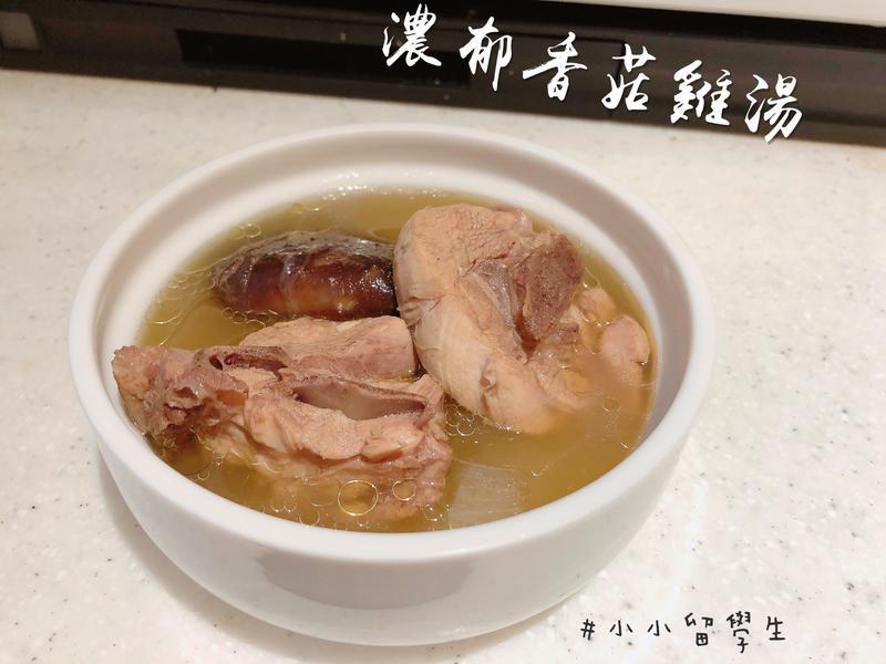 濃郁香菇雞湯