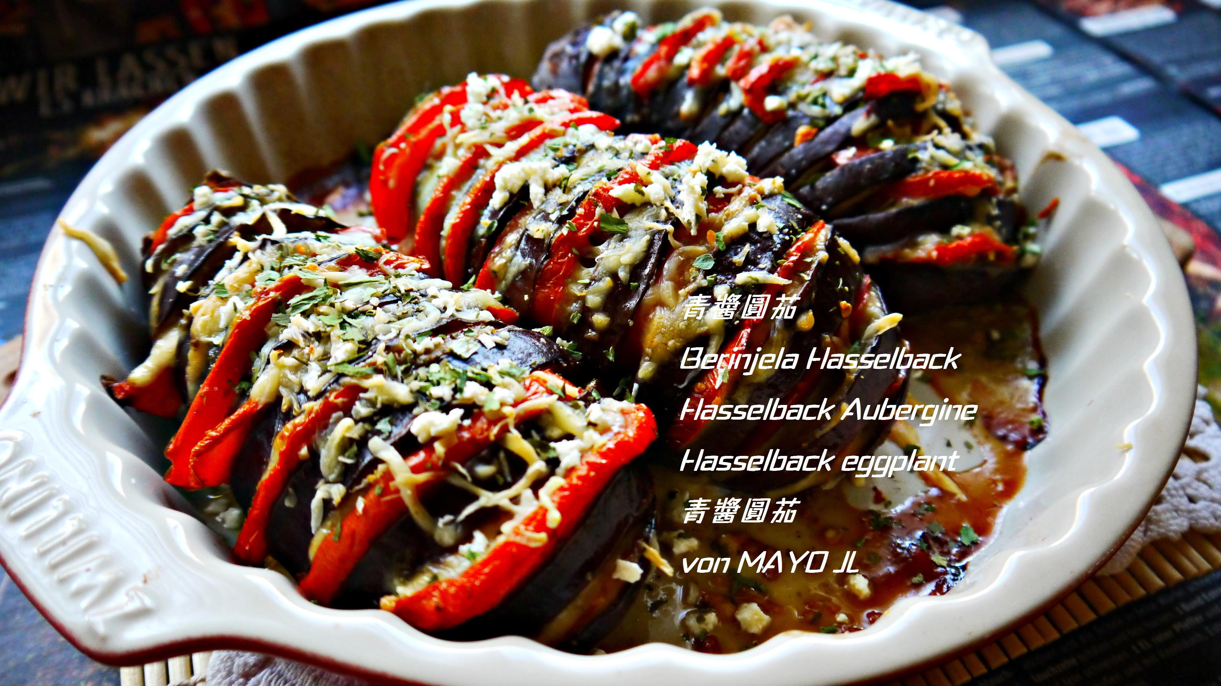 青醬烤圓茄