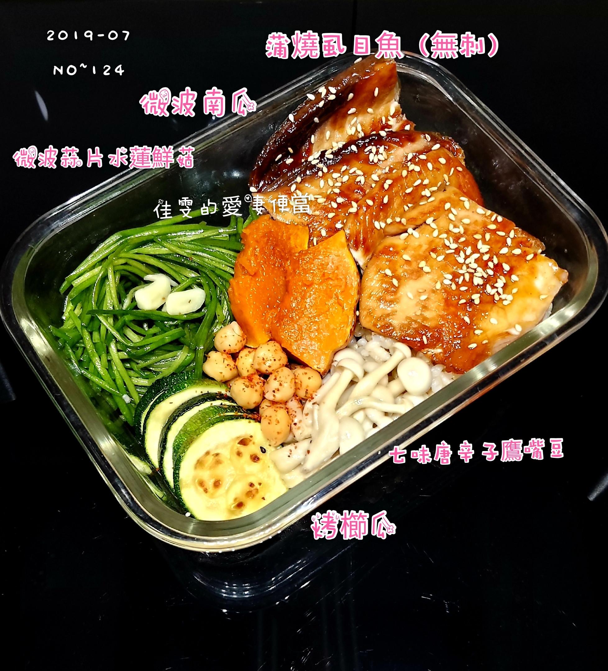 蒲燒虱目魚便當(無刺)