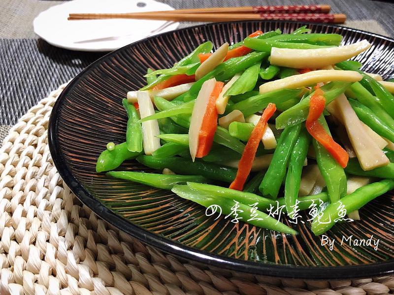 四季豆炒素鮑魚
