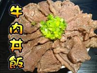 牛肉丼飯~玫瑰鹽v.s.日式燒肉口味