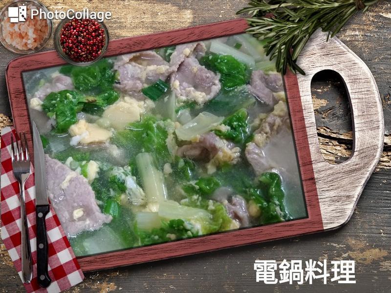 青菜肉片蛋花湯