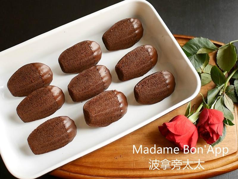 法式雙層巧克力瑪德蓮