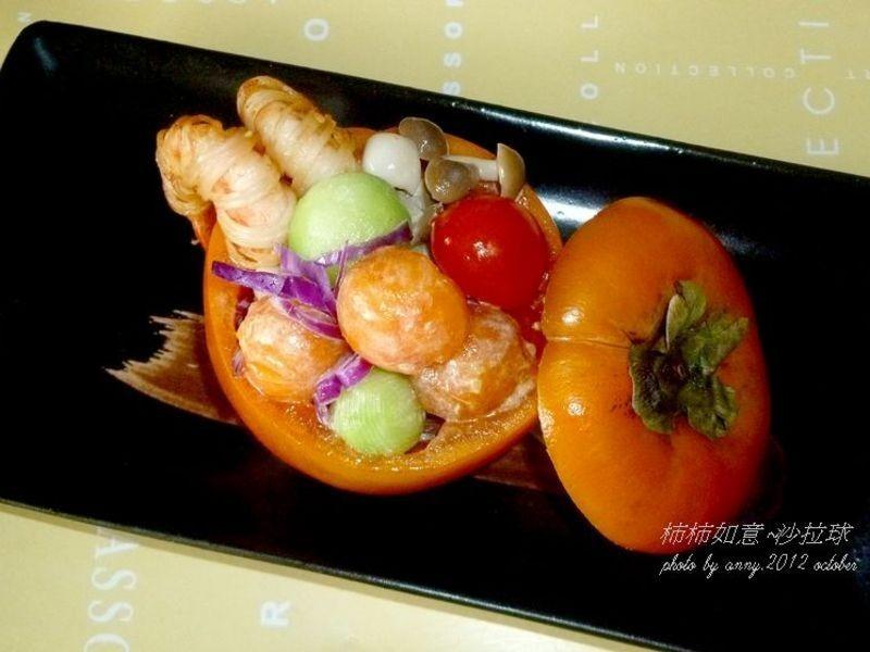 【四季江戶味之秋季料理】柿柿如意~沙拉球
