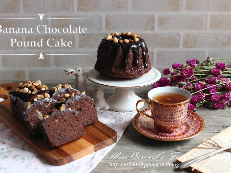 香蕉巧克力磅蛋糕