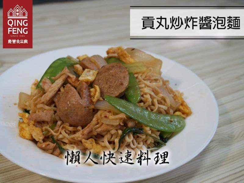 貢丸炒炸醬泡麵 懶人料理