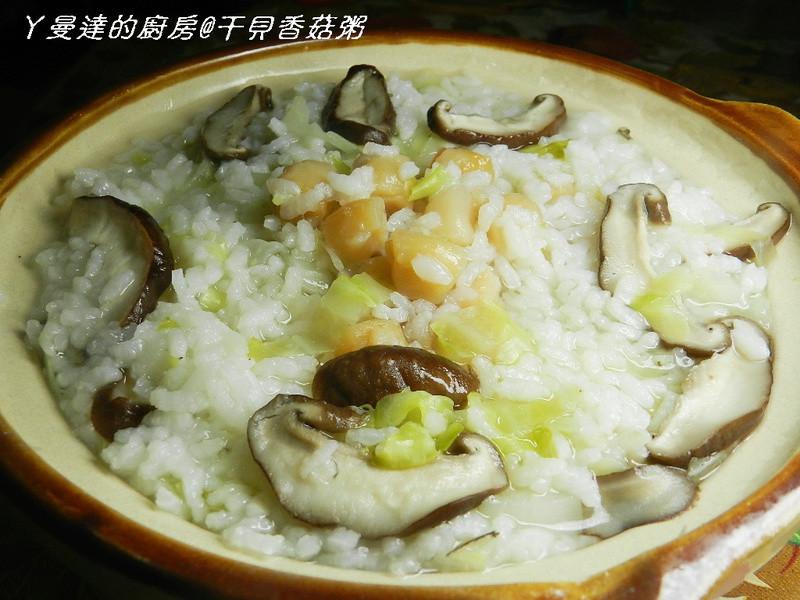 ㄚ曼達的廚房~干貝香菇粥