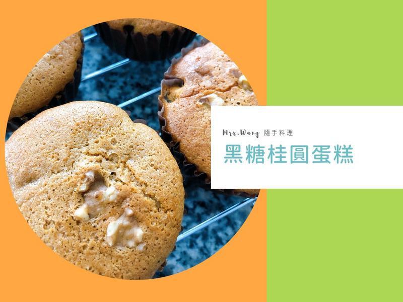 鬆餅粉甜點-黑糖桂圓蛋糕[少油少糖]