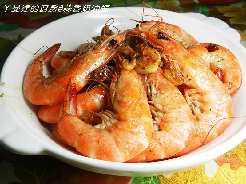 ㄚ曼達的廚房~蒜香奶油蝦