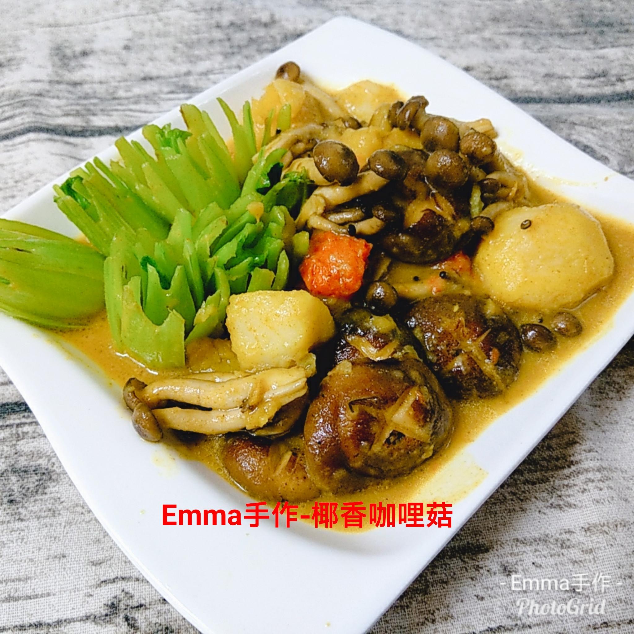 椰香咖哩菇-【好菇道營養料理】