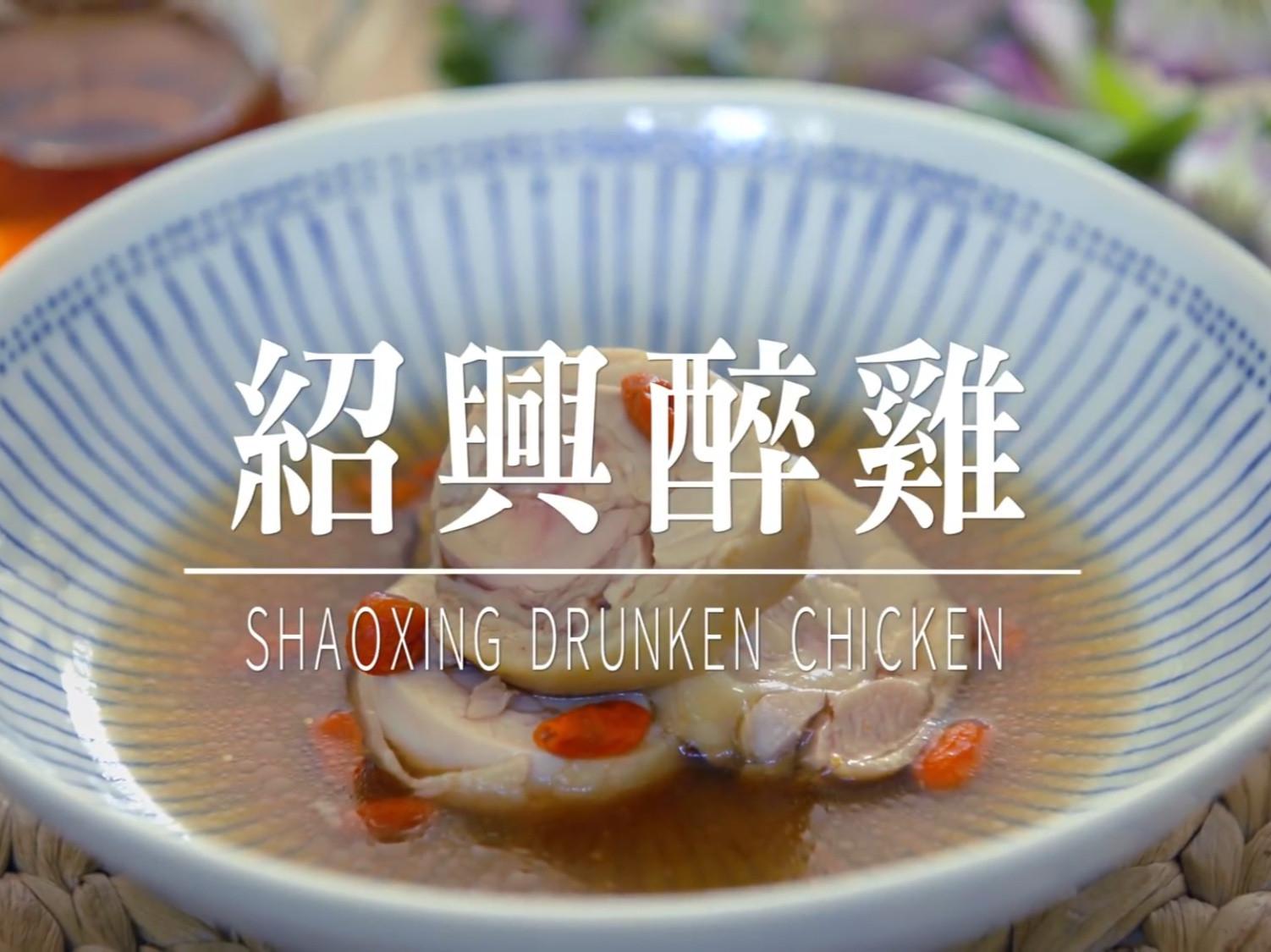 G.F料理#紹興醉雞[年菜必備]