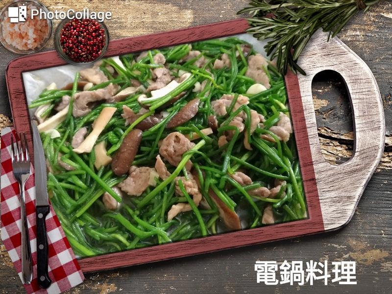 香菇水蓮炒肉絲