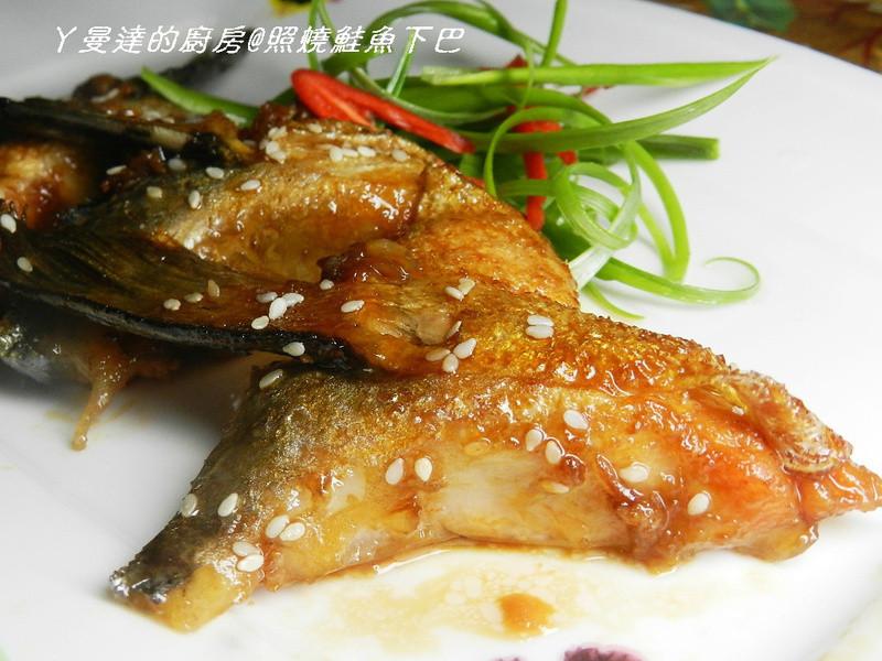 ㄚ曼達的廚房~照燒鮭魚下巴