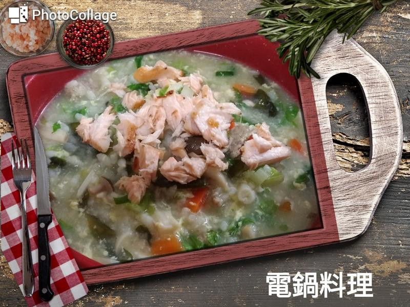 鮭雨雙菇粥