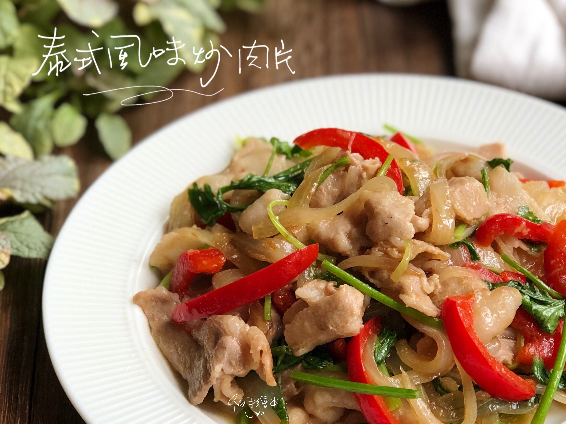 泰式風味炒肉片-手繪食譜
