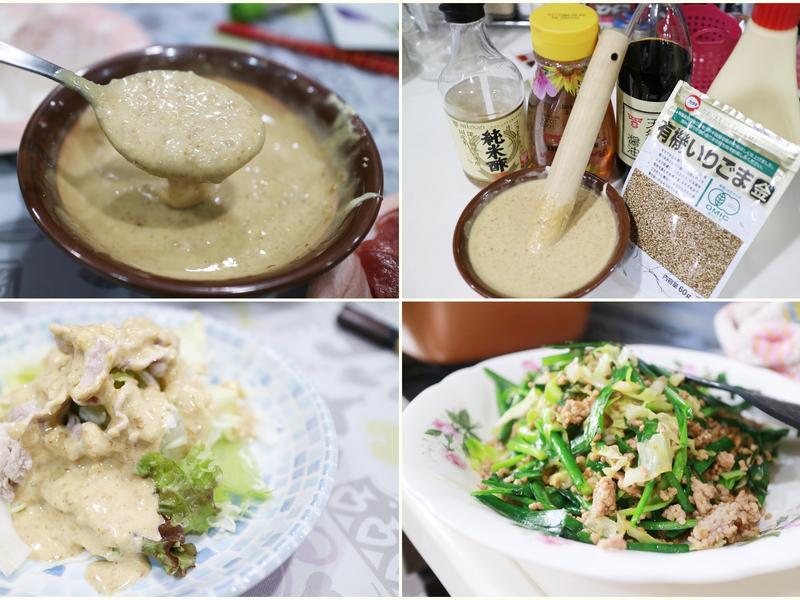 芝麻沙拉醬作法