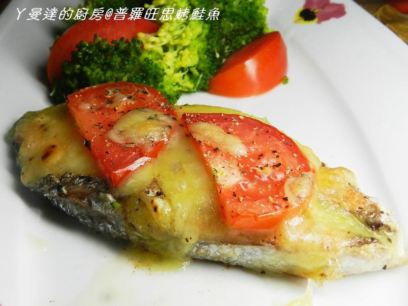ㄚ曼達的廚房~普羅旺思烤鮭魚