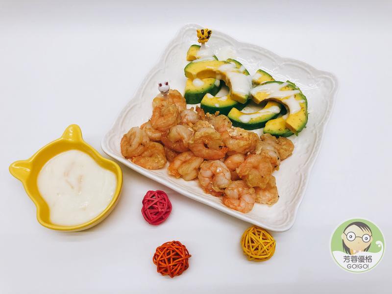 氣炸蝦球酪梨優格~氣炸鍋料理