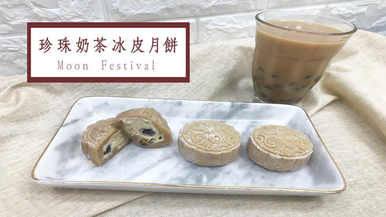 珍珠奶茶月餅