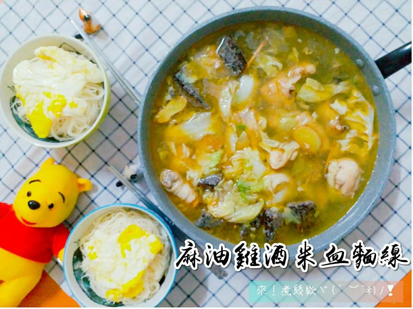 七夕庇吃-麻油雞酒米血麵線❣