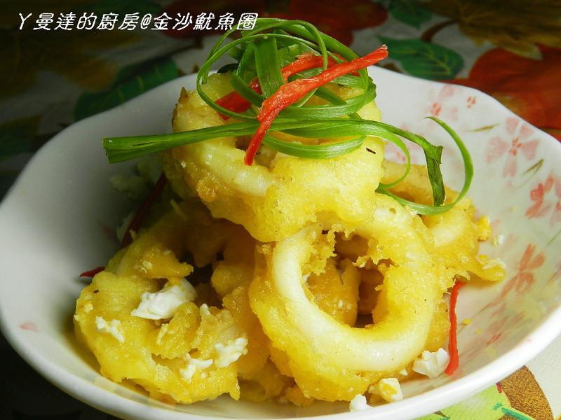 ㄚ曼達的廚房~金沙魷魚圈