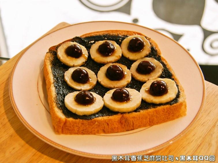黑木耳香蕉芝麻醬吐司.柯媽媽の植物燕窩