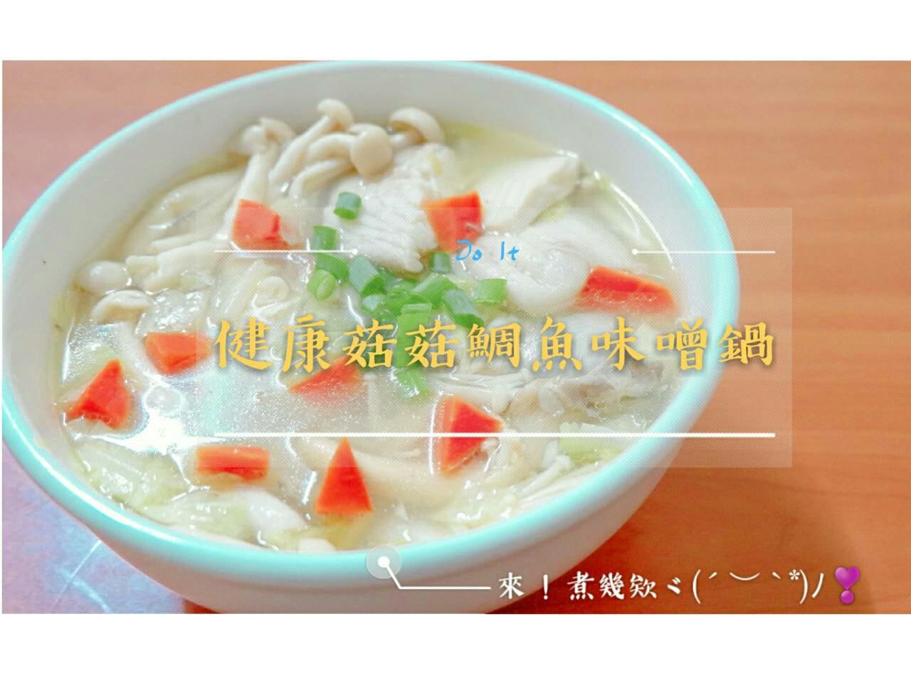 健康菇菇鯛魚味增鍋【好菇道營養料理】