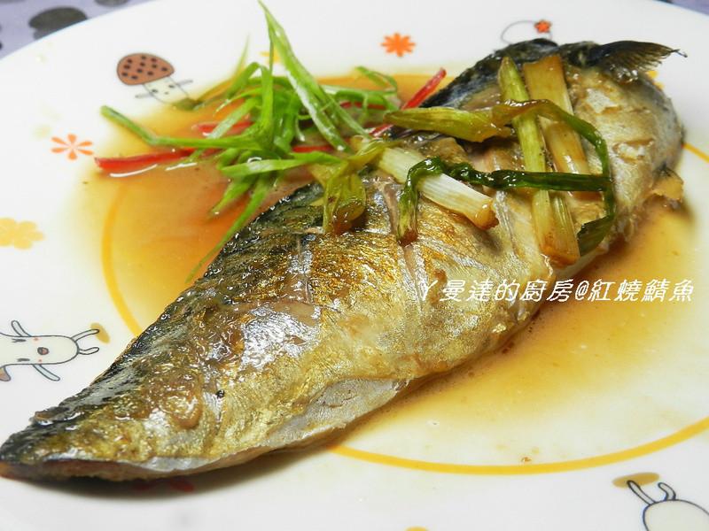ㄚ曼達的廚房~紅燒鯖魚