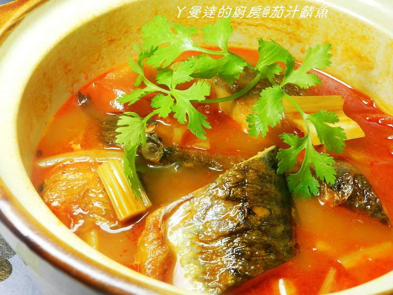 ㄚ曼達的廚房~茄汁鯖魚
