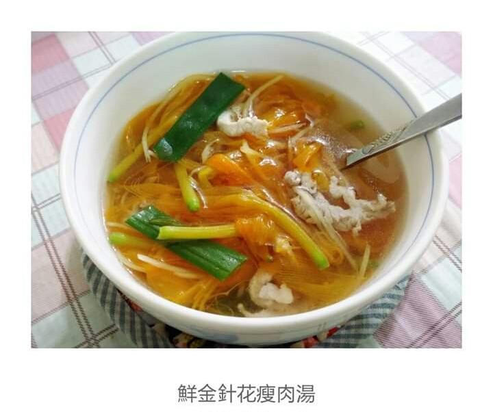 鮮金針花瘦肉湯