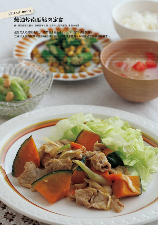 蠔油炒南瓜豬肉定食(531kcal 鹽分3.5g)