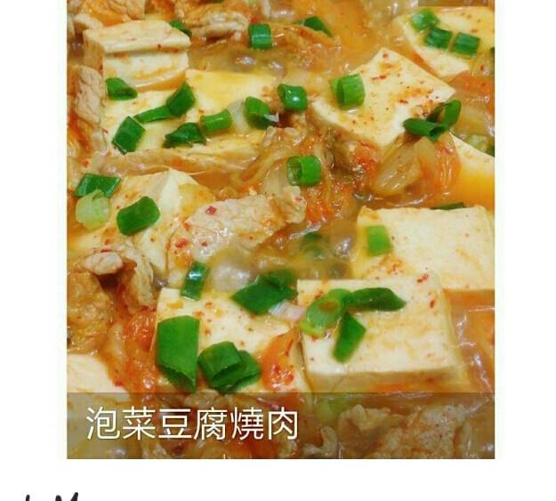 泡菜豆腐燒肉