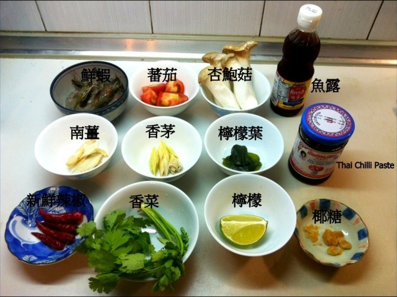 六大步驟完成泰式酸辣蝦湯Tom Yum Kung