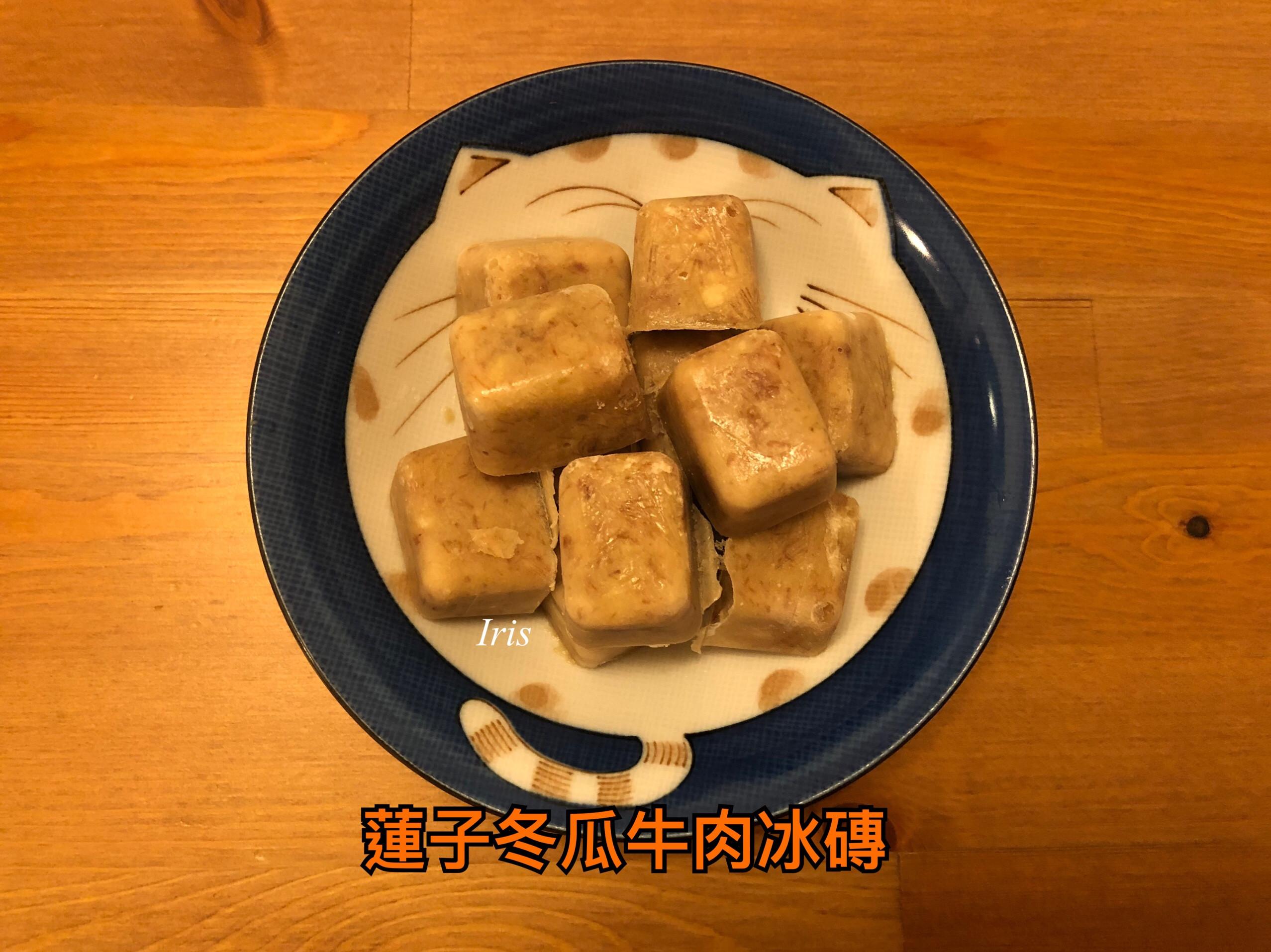 寶寶粥湯底 - 蓮子冬瓜牛肉湯