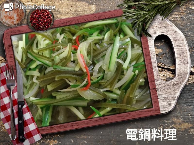 小黃瓜炒海帶絲