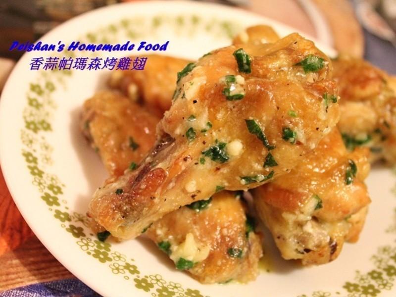 香蒜帕瑪森烤雞翅