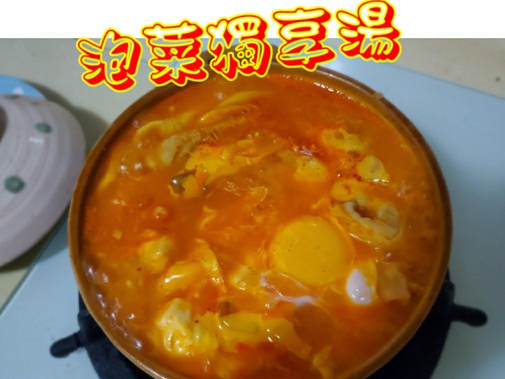 泡菜獨享湯(高纖蔬菜雞湯變化版)