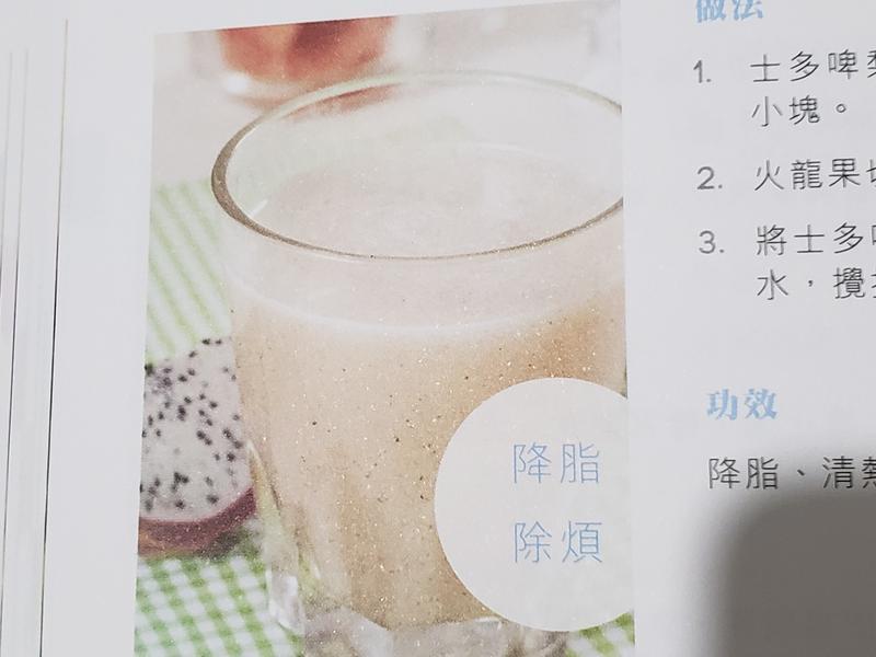 士多啤梨火龍果汁