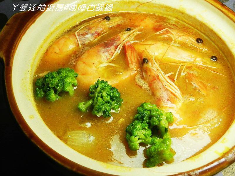 ㄚ曼達的廚房~咖哩白蝦鍋