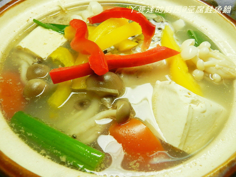 ㄚ曼達的廚房~豆腐鮭魚鍋