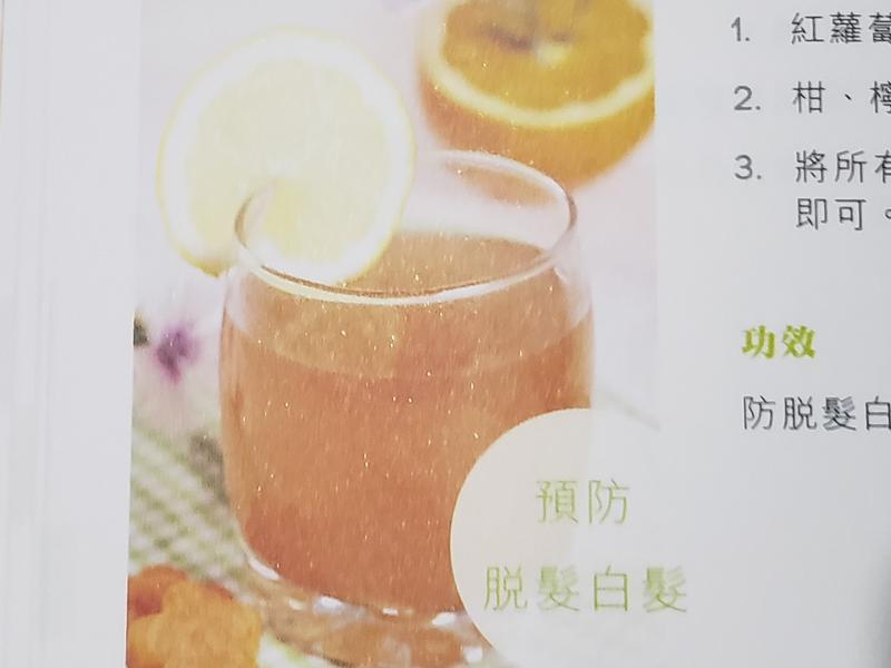 紅蘿蔔柑汁