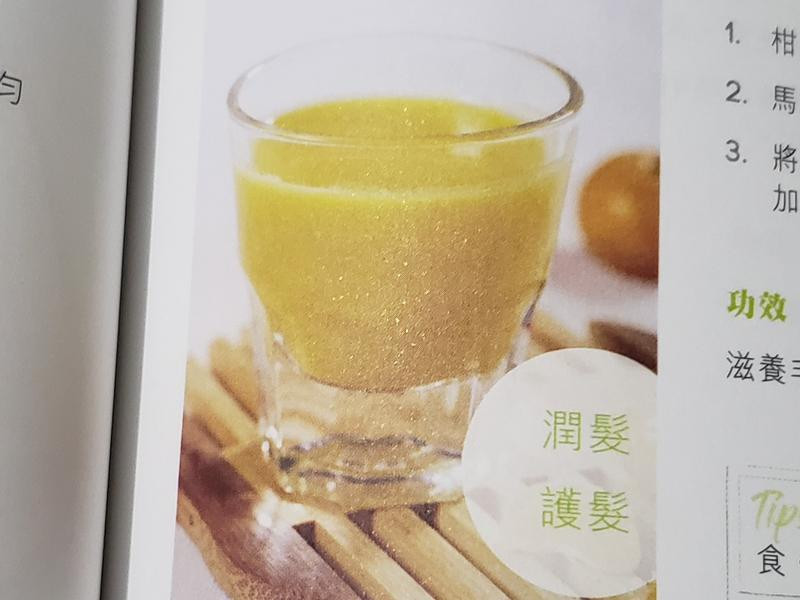 蜂蜜馬蹄柑汁