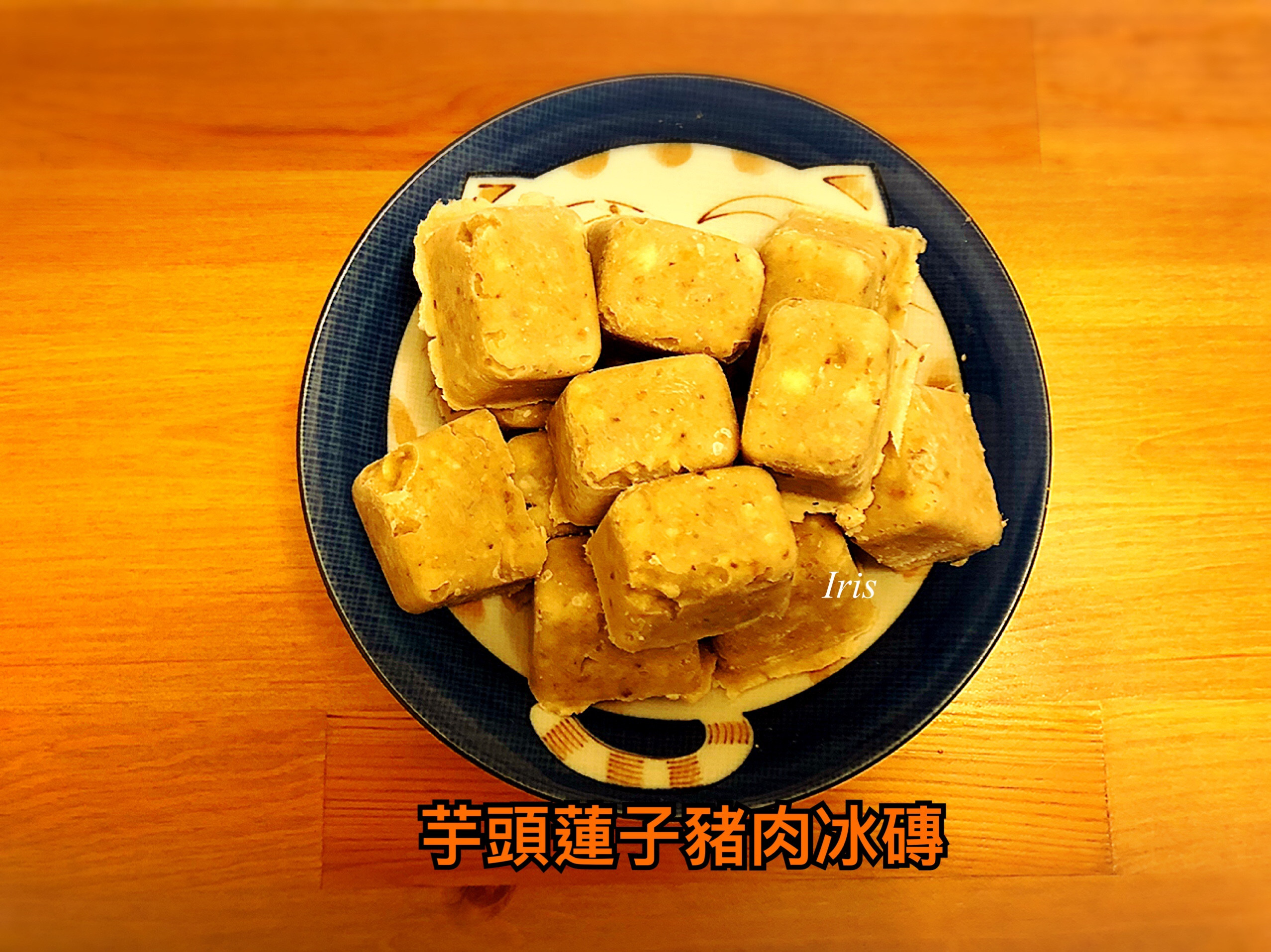 寶寶粥湯底 - 芋頭蓮子豬肉湯