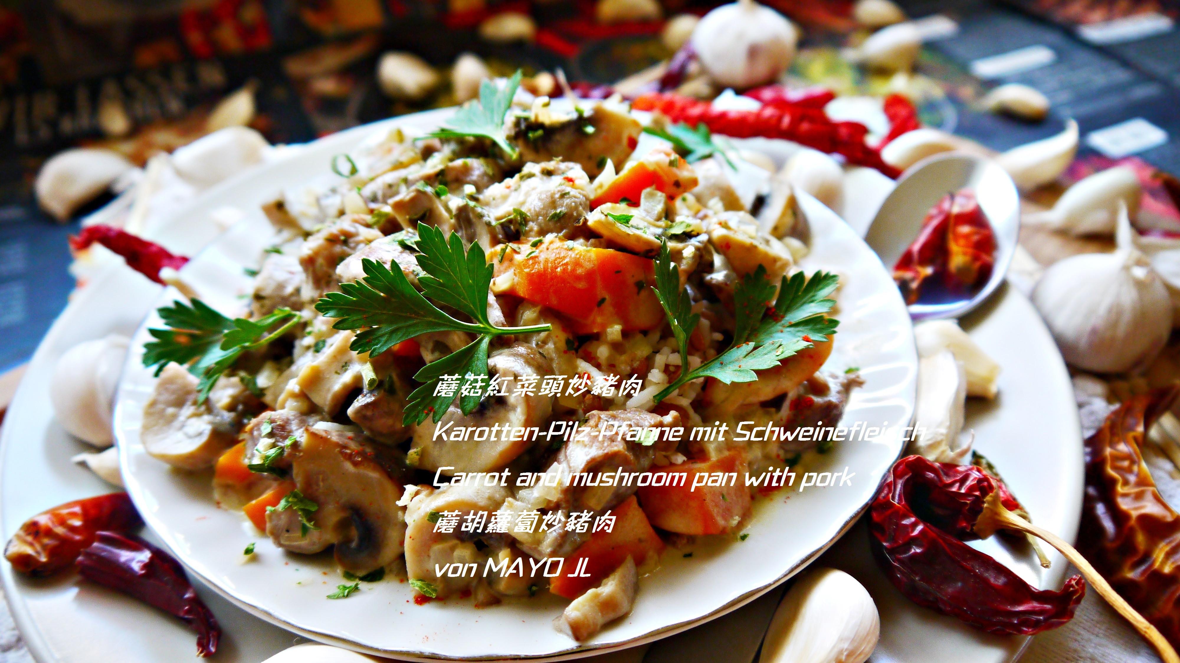 蘑菇紅菜頭炒豬肉