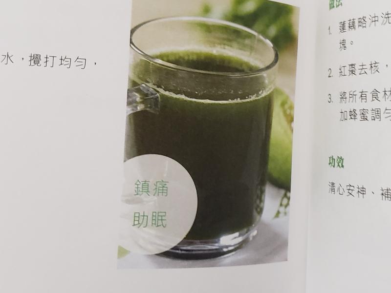 生菜蜜瓜汁