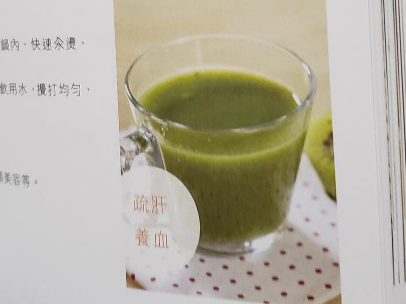 奇異果菠菜小棠菜汁