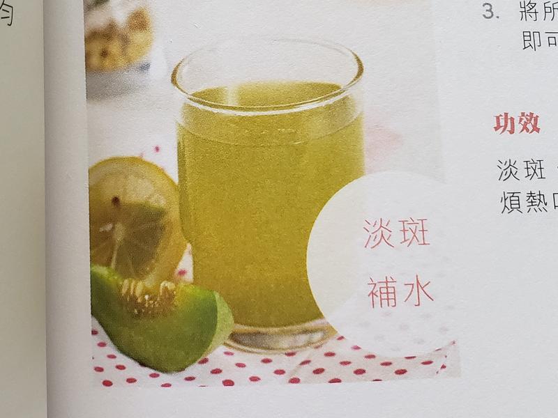 蜜瓜檸檬汁