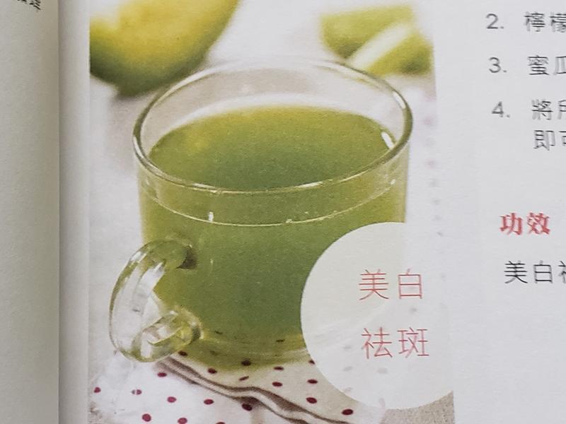芹菜檸檬蜜瓜汁